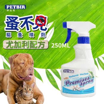 送洗毛精) 沛比兒 蚤不見寵物噴劑250ml 犬貓適用 天然尤加利配方 溫和驅蟲抗蚤清潔用品