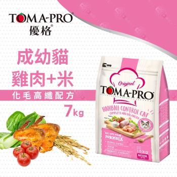 優格 成幼化毛貓 高纖專業 雞肉米配方 貓飼料 乾糧7公斤X1