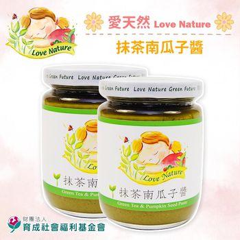 《育成基金會》抹茶南瓜子醬(240g/罐,共兩罐)