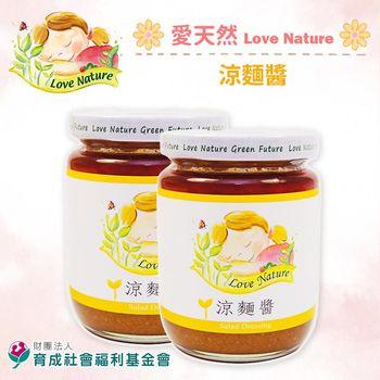 [育成基金會] 涼麵醬(240g/罐,共兩罐)