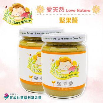 [育成基金會] 堅果醬(240g/罐,共兩罐)