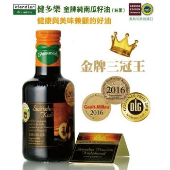 Kiendler 健多樂-奧地利金牌南瓜籽油-250ML
