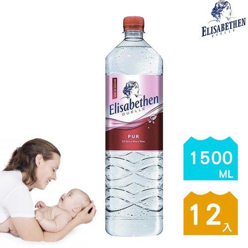 【愛麗莎Elisabethen】德國原裝進口 母嬰礦泉水(1500mlx12入)