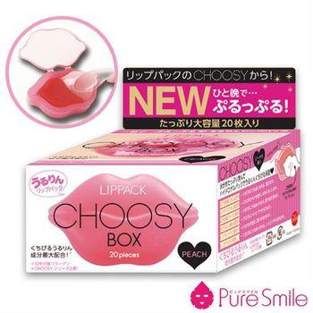 【Pure Smile】CHOOSY啾啾蜜桃兩用唇膜(3gx20枚)