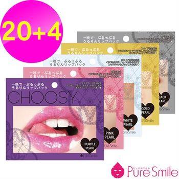 【PureSmile】CHOOSY珍珠光兩用唇膜20片-贈心心相印眼膜4片(共24片)