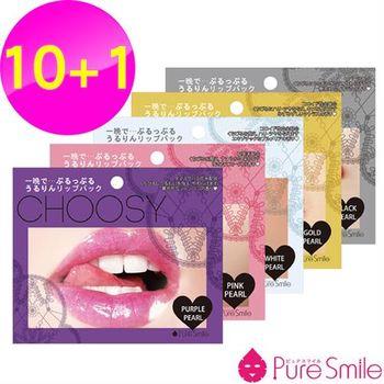 【PureSmile】CHOOSY珍珠光兩用唇膜10片-贈CHOOSY水嫩唇膜-草本1片(共11片)
