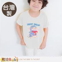 魔法Baby 童裝 台灣製插畫純棉短袖T恤~k50354