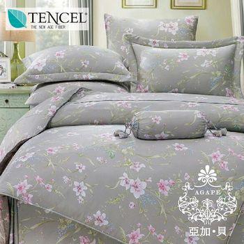 AGAPE亞加‧貝 獨家私花-花寧香氣 天絲 標準雙人5尺八件式鋪棉兩用被床罩組