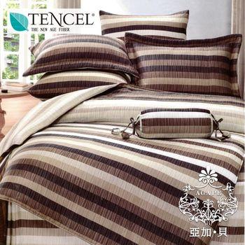 AGAPE亞加‧貝 獨家私花-品味人生 天絲 雙人加大6尺四件式兩用被套床包組