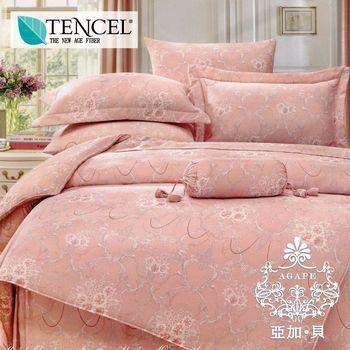 AGAPE亞加‧貝 獨家私花-貝拉愛戀 天絲 標準雙人5尺八件式鋪棉兩用被床罩組