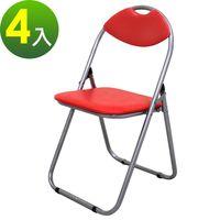【頂堅】高背折疊椅/休閒椅/會議椅/工作椅/野餐椅/露營椅/摺疊椅(紅色)-4入/組