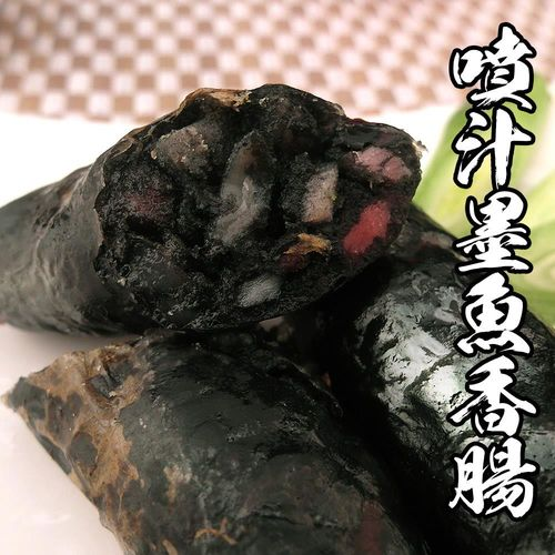 噴汁墨魚香腸 *8包組(5-6條/包)( 300G±10%/包)