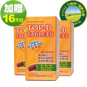 IVITAL艾維特®美國進口高單位維他命B群加強錠(70錠)3瓶組