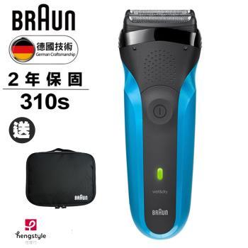 BRAUN德國百靈-三鋒系列電鬍刀310s(買就送)