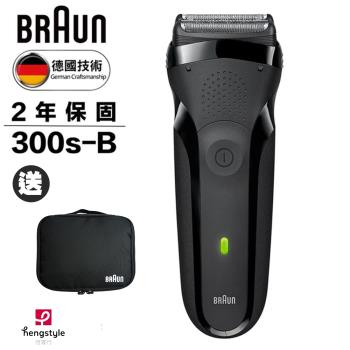 BRAUN德國百靈 三鋒系列電鬍刀300s-B(買就送)