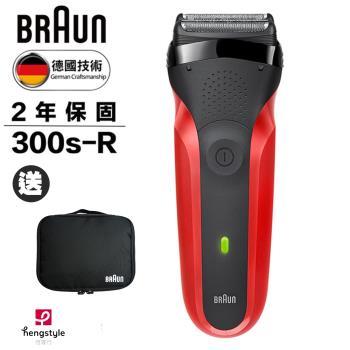 BRAUN德國百靈-三鋒系列電鬍刀300s-R