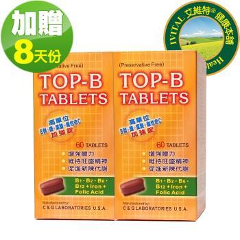 IVITAL艾維特®美國進口高單位維他命B群加強錠(70錠)2瓶組