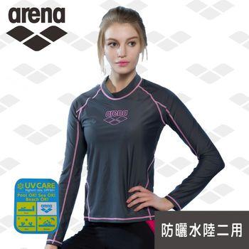 限量  春夏新款 arena 女士 運動休閒款 LSS7332WA  水陸二用 防曬衣 抗UV UPF50+ 適合泳池 海邊 開放海域