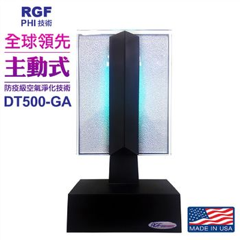 美國RGF光離子空氣淨化設備