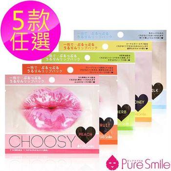 【Pure Smile】CHOOSY兩用水嫩浸透唇膜(5款任選)