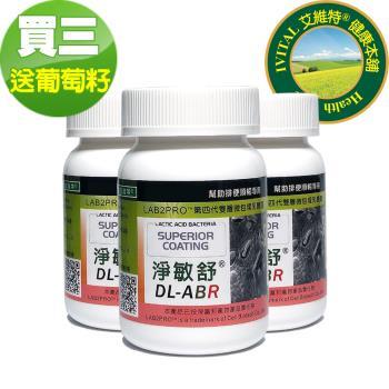 DL-ABR淨敏舒®私密專用乳酸菌+菊苣纖維+木寡糖植物膠囊(60粒)「3瓶組」