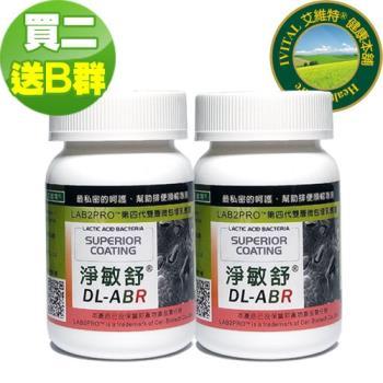 DL-ABR淨敏舒®私密專用乳酸菌+菊苣纖維+木寡糖植物膠囊(60粒)「2瓶組」