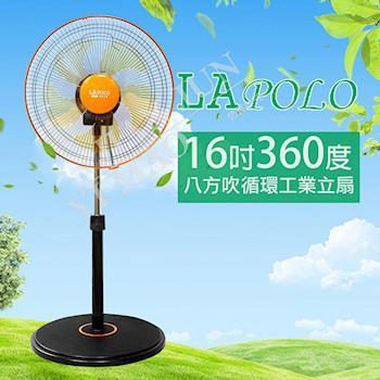 【LAPOLO】 16吋360度八方吹循環工業立扇 FR-1618