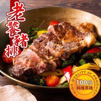 台北濱江 西班牙伊比利老饕豬排2包(300g/包)
