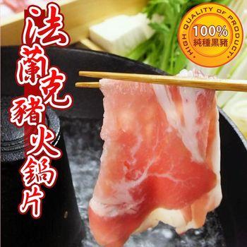 【台北濱江】西班牙伊比利法蘭克豬火鍋片8包(300g/包)