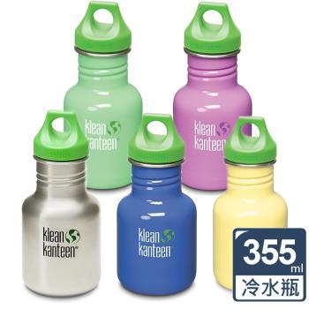 【美國Klean Kanteen】不鏽鋼冷水瓶(355ml)