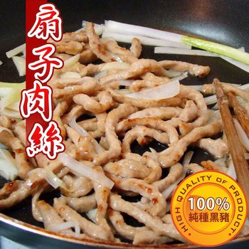 台北濱江 西班牙伊比利豬扇子肉 肉絲8包(300g/包)