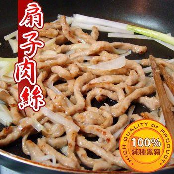 台北濱江 西班牙伊比利豬扇子肉 肉絲4包(300g/包)