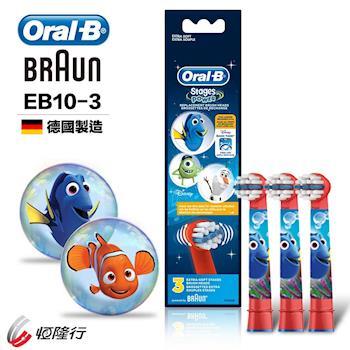 德國百靈Oral-B 兒童迪士尼刷頭EB10-3(圖案隨機)