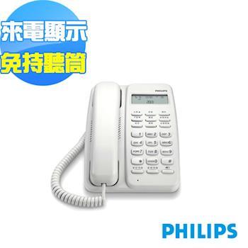 PHILIPS飛利浦 有線電話M10W(福利品)