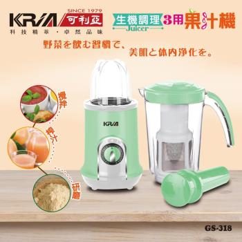KRIA可利亞 3 in 1生機調理果汁機/榨汁機/研磨機/攪拌機/調理機GS-318