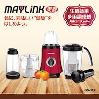 MAYLINK美菱 多用生機蔬果調理果汁機/榨汁機/研磨機/攪拌機/碎肉機/調理機GS-319