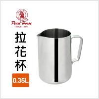 寶馬牌拉花杯  304不鏽鋼 0.35L 杯子 咖啡 飲料店 調酒