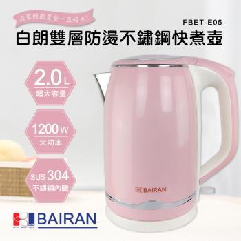 BAIRAN白朗 雙層防燙不鏽鋼快煮壺 FBTF-E05