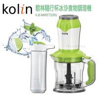 【歌林kolin】隨行杯冰沙食物調理機KJE-MNR5732RG