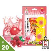 【森下仁丹】魔酷雙晶球-果香覆盆莓(50粒/盒)x20盒入