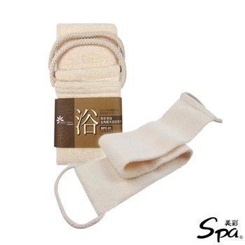 美彩SPA 淨白去角質沐浴拉背巾BPC-01