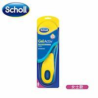 Scholl爽健 Gel Activ 彈力吸震健康鞋墊 (女士款)