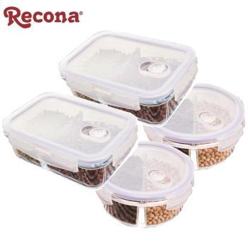 買2送2 Recona長形加圓形分隔玻璃保鮮盒800ml