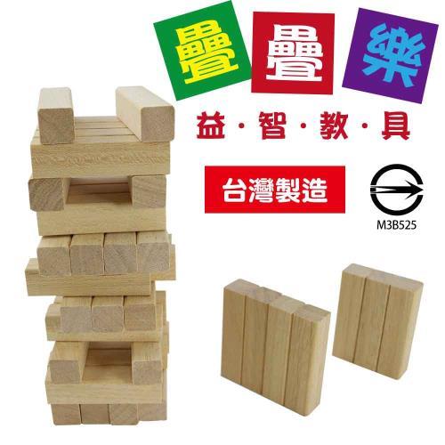疊疊樂 兒童益智教具 40塊原木積木/台灣製造V0168