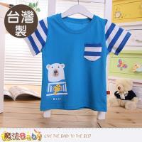 魔法Baby 男童裝 台灣製男童夏季純棉短袖T恤~k50362