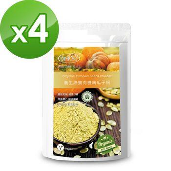 【樸優樂活】養生綠寶有機南瓜子粉(350g/包)X4件組