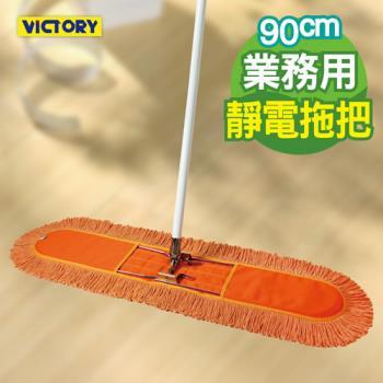 【VICTORY】業務用靜電拖把組(90cm)