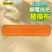 【VICTORY】業務用靜電拖把替換布(120cm)