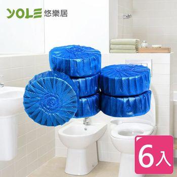 【YOLE悠樂居】藍泡清潔劑/清潔錠(6入)#1035049 馬桶疏通 清潔 芳香 去污塊 去汙錠