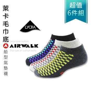【AIRWALK】喜兒思棉織-萊卡毛巾底船型氣墊襪-格紋(一組6雙-026)